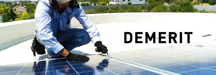太陽光発電導入のデメリット