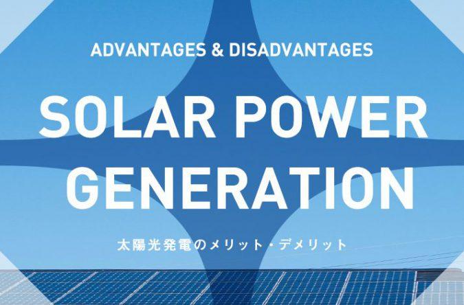 自宅で発電!太陽光発電のメリット・デメリット