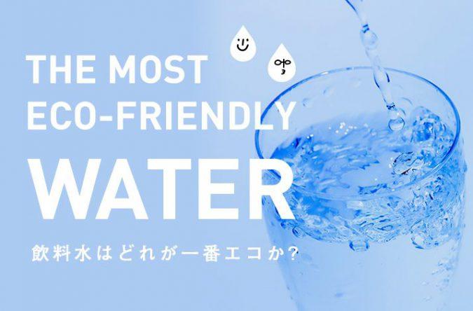 飲料水はどれが一番エコか比較してみました!