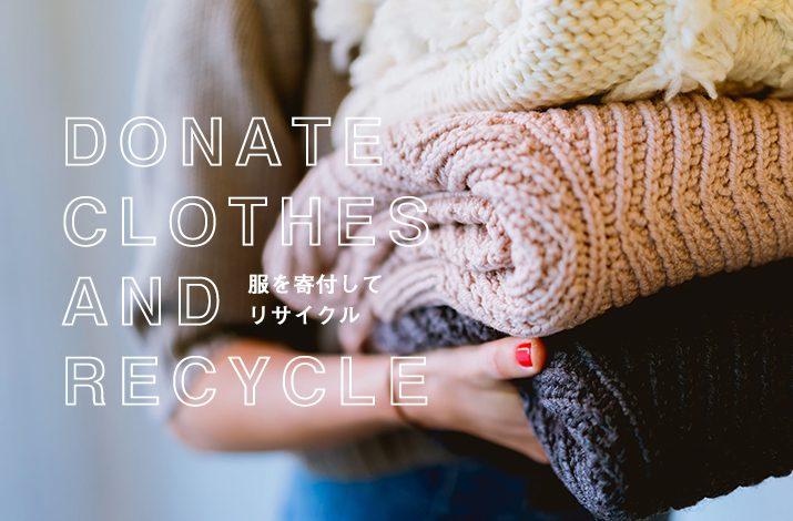 服を寄付してリサイクルしましょう!