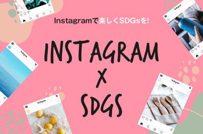 Instagramで楽しくSDGsに取り組みましょう!