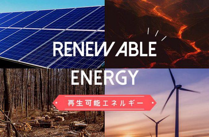 電力会社を選ぶ基準の一つに「再生可能エネルギー」を